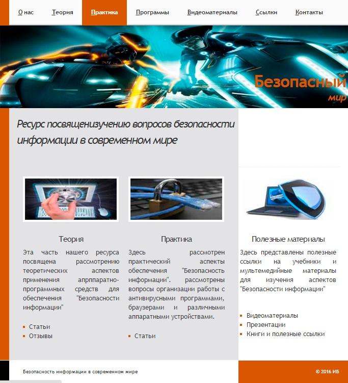 Разработка сайтов на заказ в курске быстро и недорого